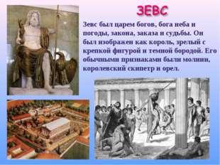 Зевс был царем богов, бога неба и погоды, закона, заказа и судьбы. Он был изо