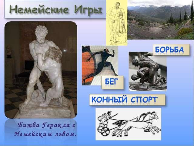 Битва Геракла с Немейским львом.