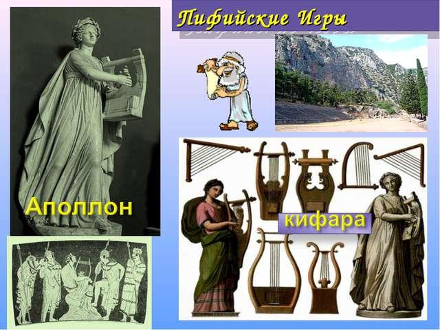 Пифийские Игры