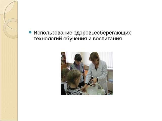Использование здоровьесберегающих технологий обучения и воспитания.