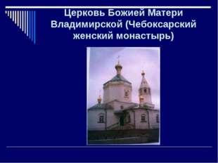 Церковь Божией Матери Владимирской (Чебоксарский женский монастырь)