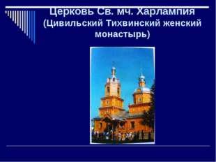 Церковь Св. мч. Харлампия (Цивильский Тихвинский женский монастырь)