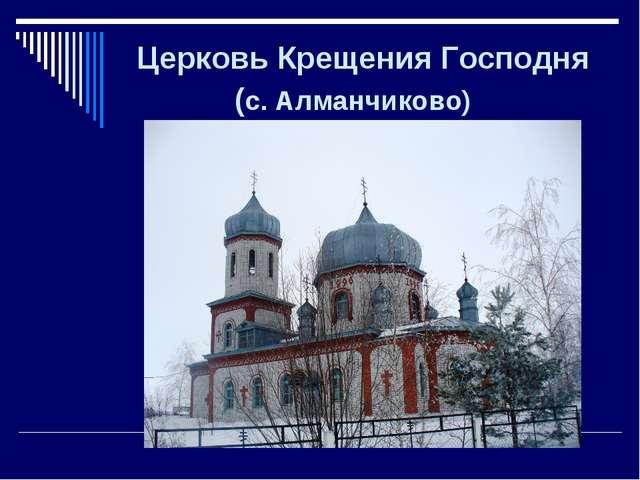 Церковь Крещения Господня (с. Алманчиково)