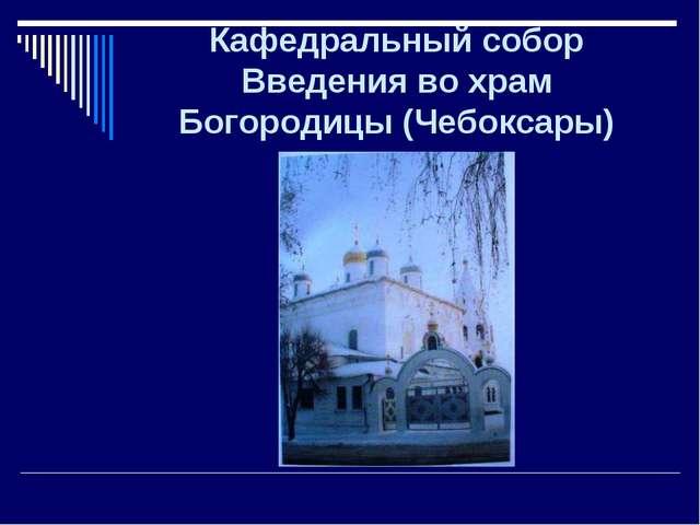 Кафедральный собор Введения во храм Богородицы (Чебоксары)