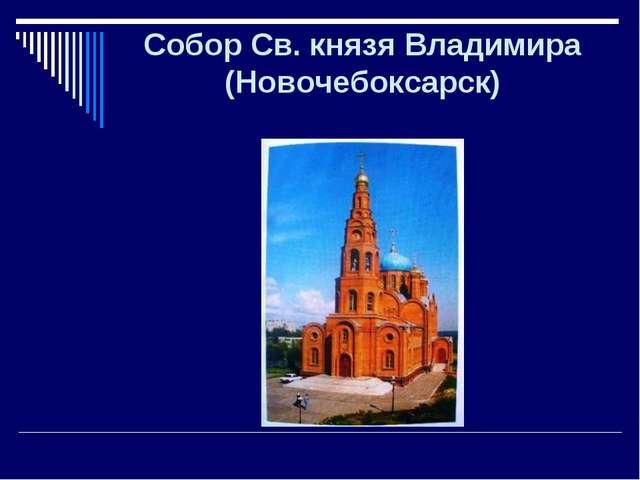Собор Св. князя Владимира (Новочебоксарск)