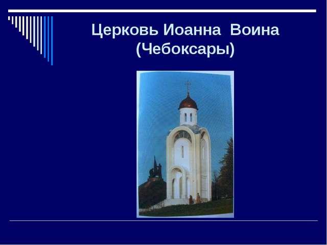 Церковь Иоанна Воина (Чебоксары)