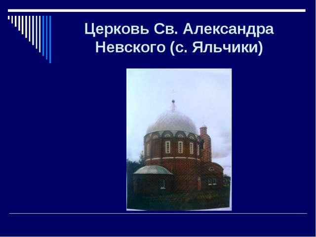 Церковь Св. Александра Невского (с. Яльчики)