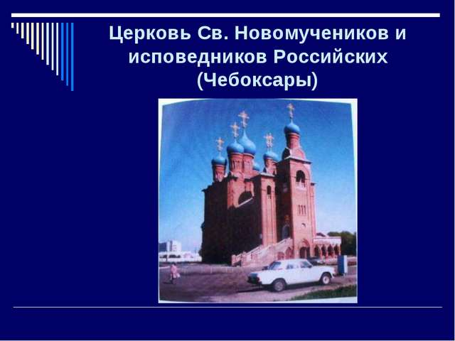 Церковь Св. Новомучеников и исповедников Российских (Чебоксары)
