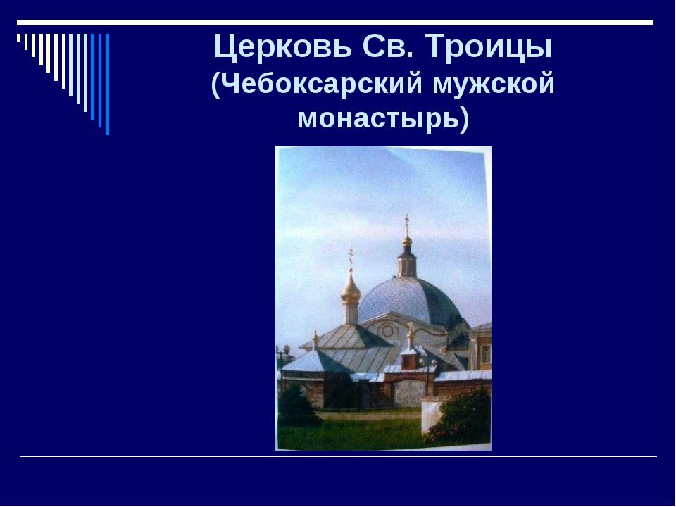 Церковь Св. Троицы (Чебоксарский мужской монастырь)