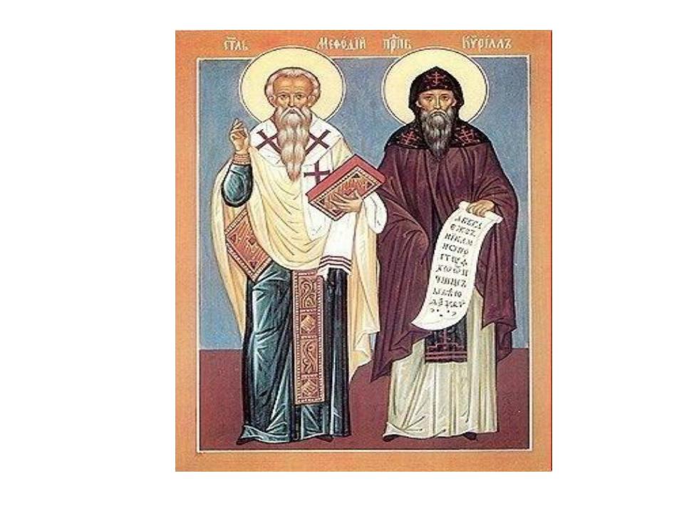 Славянская письменность доклад