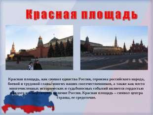 Красная площадь, как символ единства России, героизма российского народа, бое