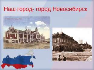 Наш город- город Новосибирск