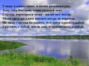 Гляжу в озёра синие, в полях ромашки рву, Зову тебя Россиею, единственной зов