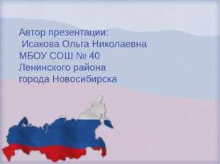 Автор презентации: Исакова Ольга Николаевна МБОУ СОШ № 40 Ленинского района г