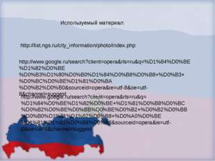 Используемый материал: http://list.ngs.ru/city_information/photo/index.php h