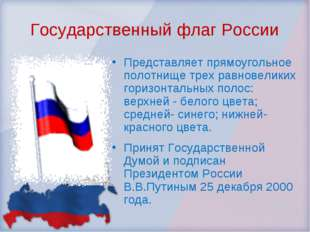 Государственный флаг России Представляет прямоугольное полотнище трех равнове