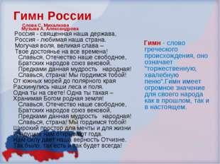 Гимн России Слова С. Михалкова Музыка А. Александрова Россия - священная наша