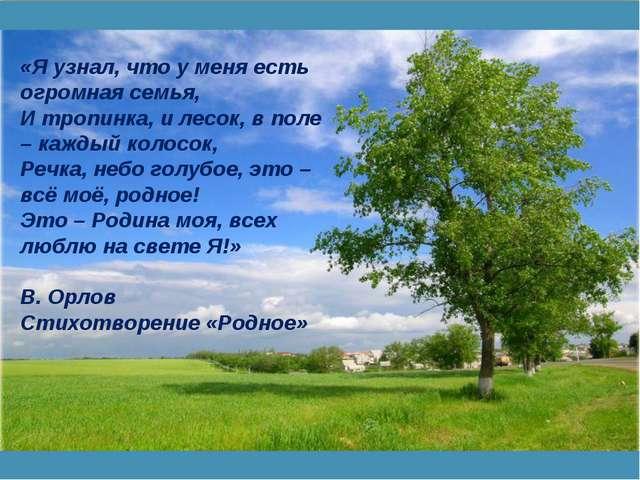 «Я узнал, что у меня есть огромная семья, И тропинка, и лесок, в поле – кажды...