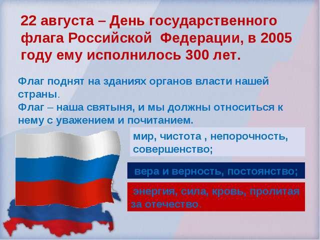 22 августа – День государственного флага Российской Федерации, в 2005 году ем...