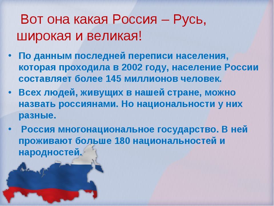 Вот она какая Россия – Русь, широкая и великая! По данным последней переписи...