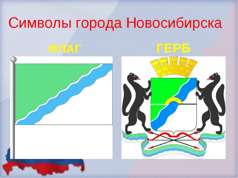 Символы города Новосибирска ФЛАГ ГЕРБ