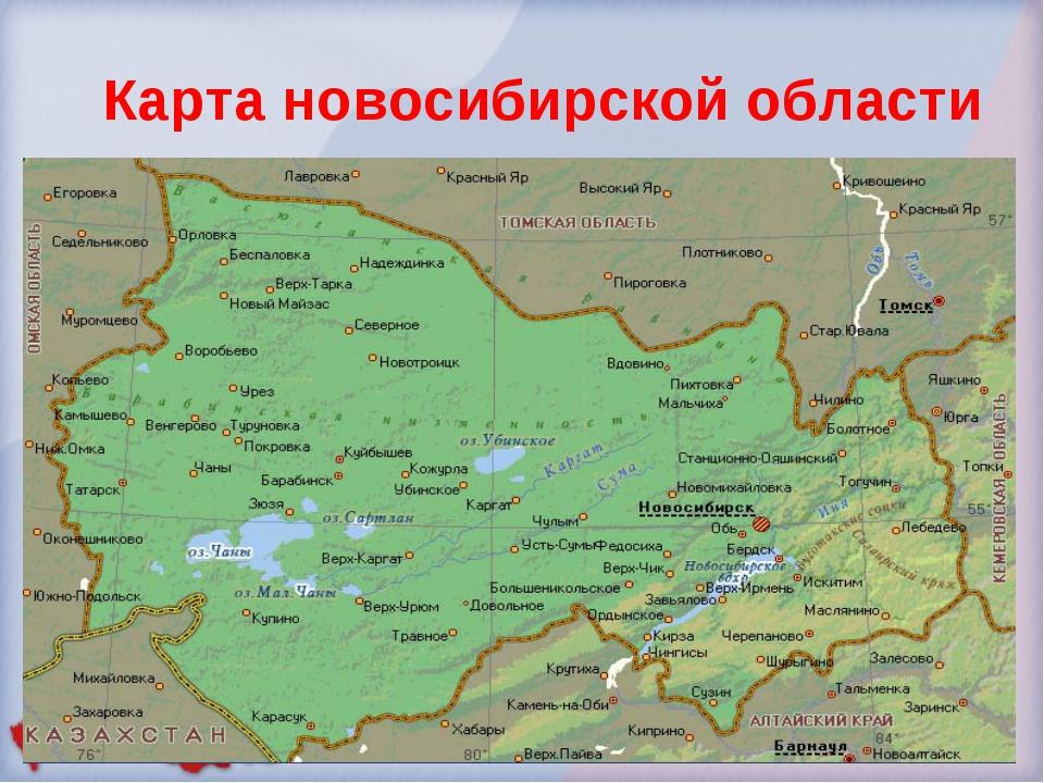 Карта новосибирской области