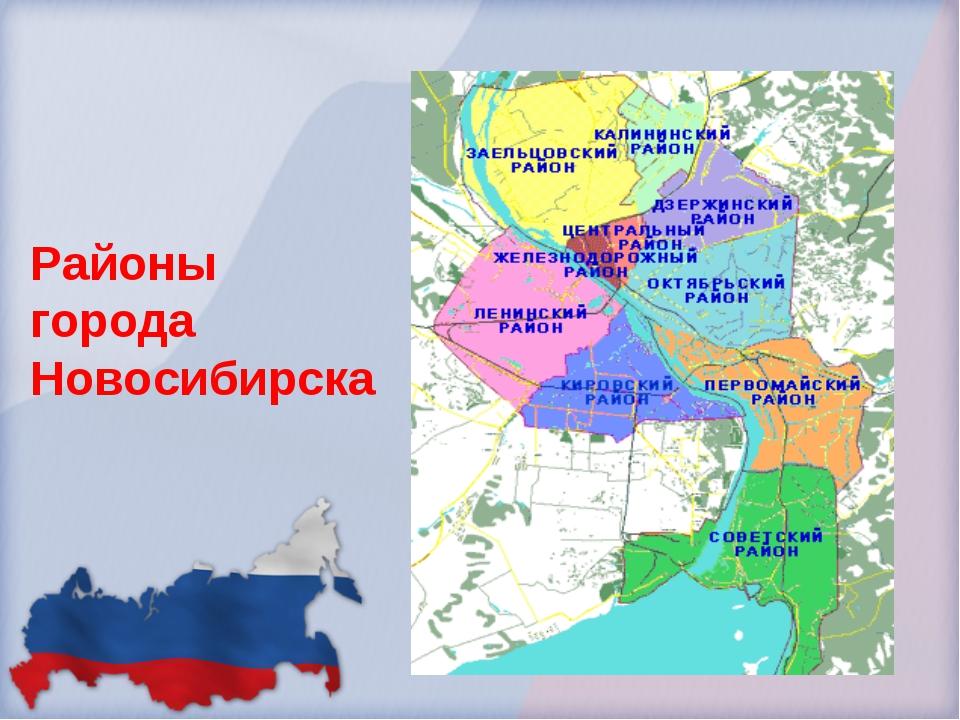 Районы города Новосибирска