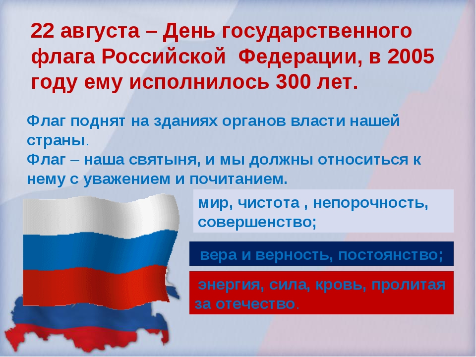 Поздравления с днем государственного флага россии 64