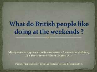Материалы для урока английского языка в 5 классе по учебнику М.З Биболетовой