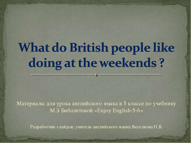 Материалы для урока английского языка в 5 классе по учебнику М.З Биболетовой...