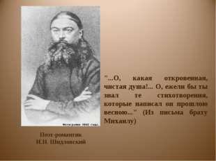 """Поэт-романтик И.Н. Шидловский """"...О, какая откровенная, чистая душа!... О, еж"""