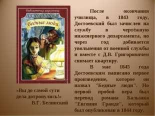 После окончания училища, в 1843 году, Достоевский был зачислен на службу в ч