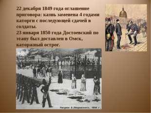 22 декабря 1849 года оглашение приговора: казнь заменена 4 годами каторги с п