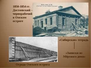 Ограда Омского острога 1850-1854 гг. Достоевский – чернорабочий в Омском остр