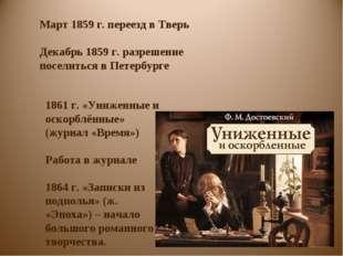 Март 1859 г. переезд в Тверь Декабрь 1859 г. разрешение поселиться в Петербур