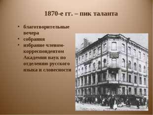 1870-е гг. – пик таланта благотворительные вечера собрания избрание членом-ко