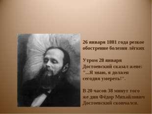 26 января 1881 года резкое обострение болезни лёгких Утром 28 января Достоевс
