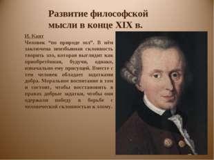 """Развитие философской мысли в конце XIX в. И. Кант Человек """"по природе зол"""". В"""