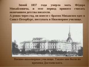 Зимой 1837 года умерла мать Фёдора Михайловича, и этот период принято считат