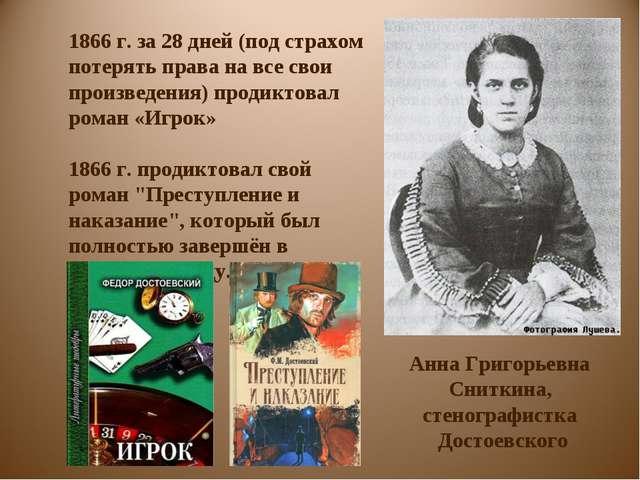 1866 г. за 28 дней (под страхом потерять права на все свои произведения) прод...