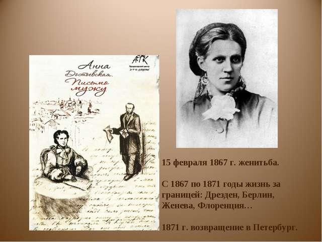 15 февраля 1867 г. женитьба. С 1867 по 1871 годы жизнь за границей: Дрезден,...