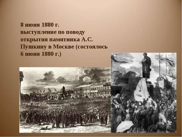8 июня 1880 г. выступление по поводу открытия памятника А.С. Пушкину в Москве...