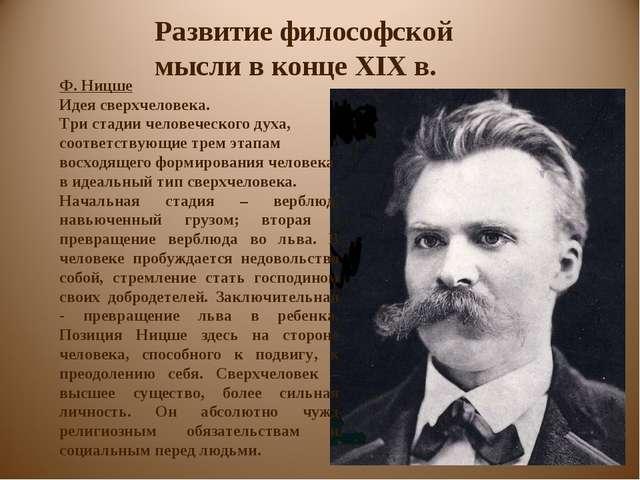 Развитие философской мысли в конце XIX в. Ф. Ницше Идея сверхчеловека. Три ст...