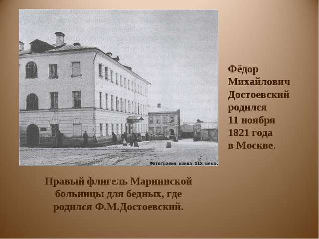 Правый флигель Мариинской больницы для бедных, где родился Ф.М.Достоевский. Ф...
