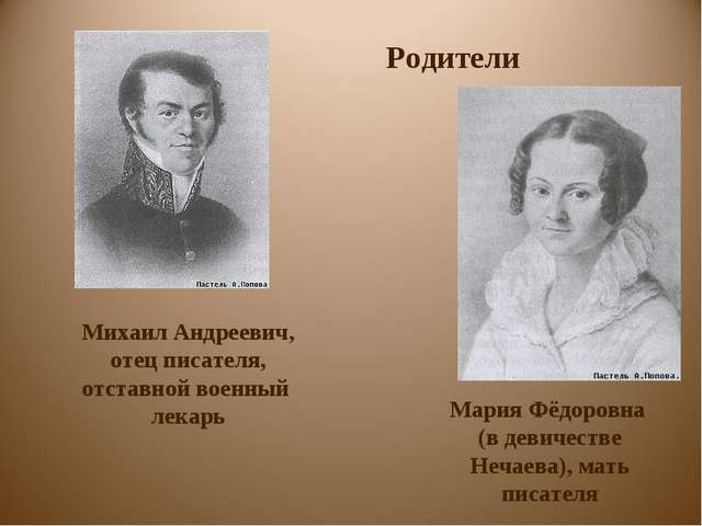 Родители Михаил Андреевич, отец писателя, отставной военный лекарь Мария Фёдо...