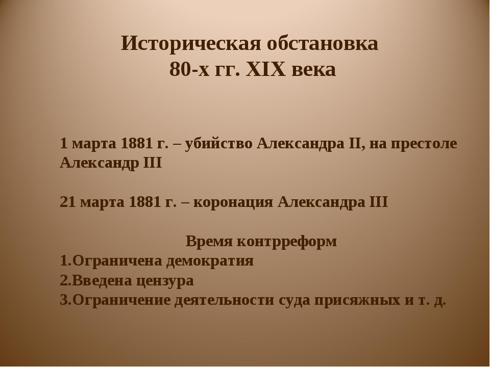 Историческая обстановка 80-х гг. XIX века 1 марта 1881 г. – убийство Александ...