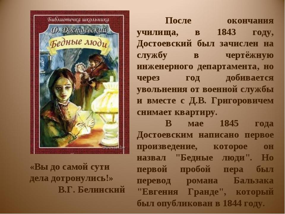 После окончания училища, в 1843 году, Достоевский был зачислен на службу в ч...