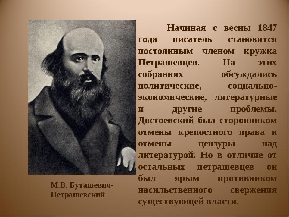 Начиная с весны 1847 года писатель становится постоянным членом кружка Петра...