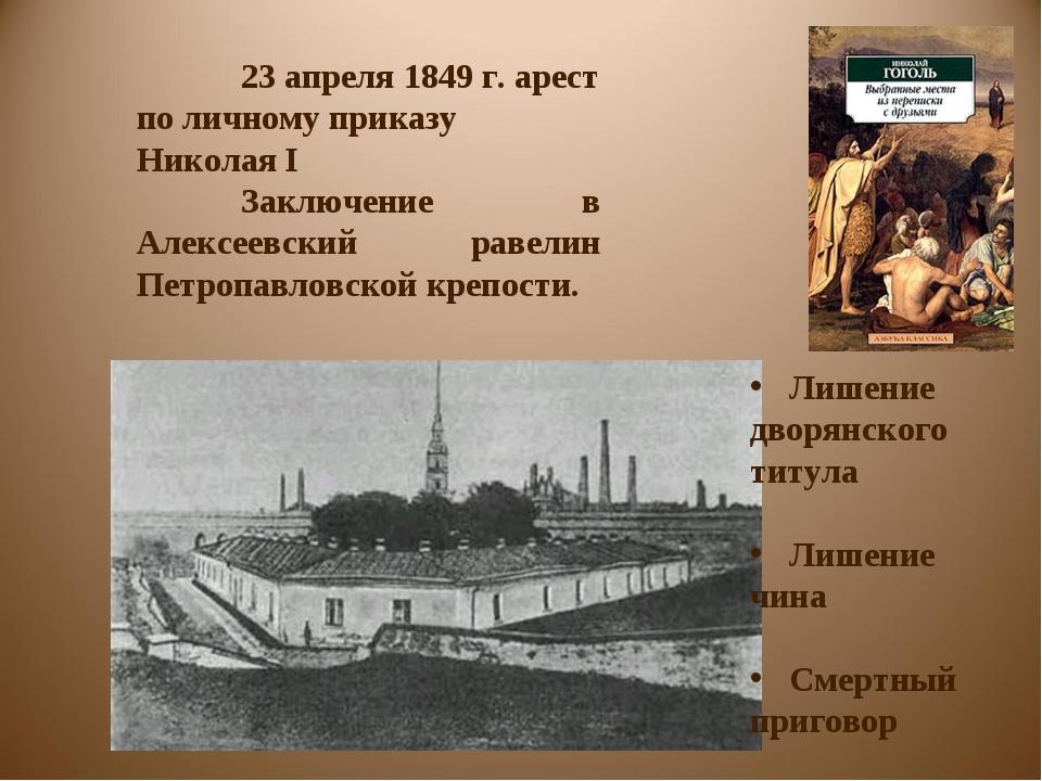 23 апреля 1849 г. арест по личному приказу Николая I Заключение в Алексеевс...