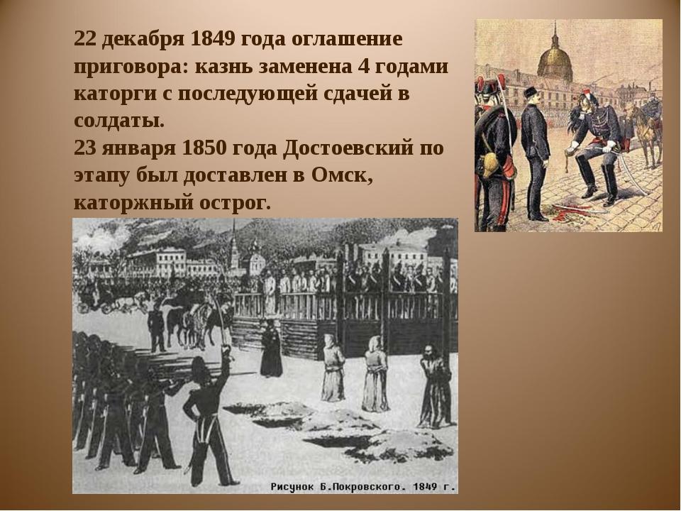 22 декабря 1849 года оглашение приговора: казнь заменена 4 годами каторги с п...
